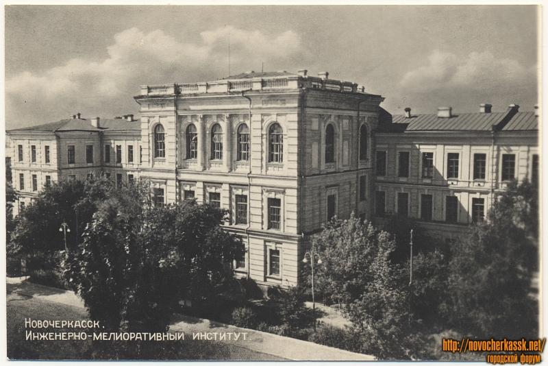 Инженерно-мелиоративный институт