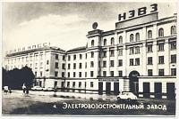 Электровозостроительный завод