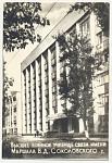 Высшее военное училище связи имени Маршала В.Д. Соколовского