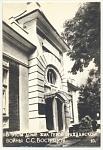В этом доме жил герой гражданской войны С.С. Вострецов