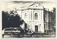 Музей Донского казачества