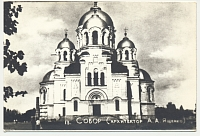 Собор (архитектор А.А. Ященко)