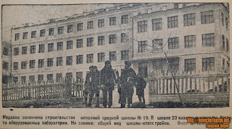 Закончено строительство школы №19