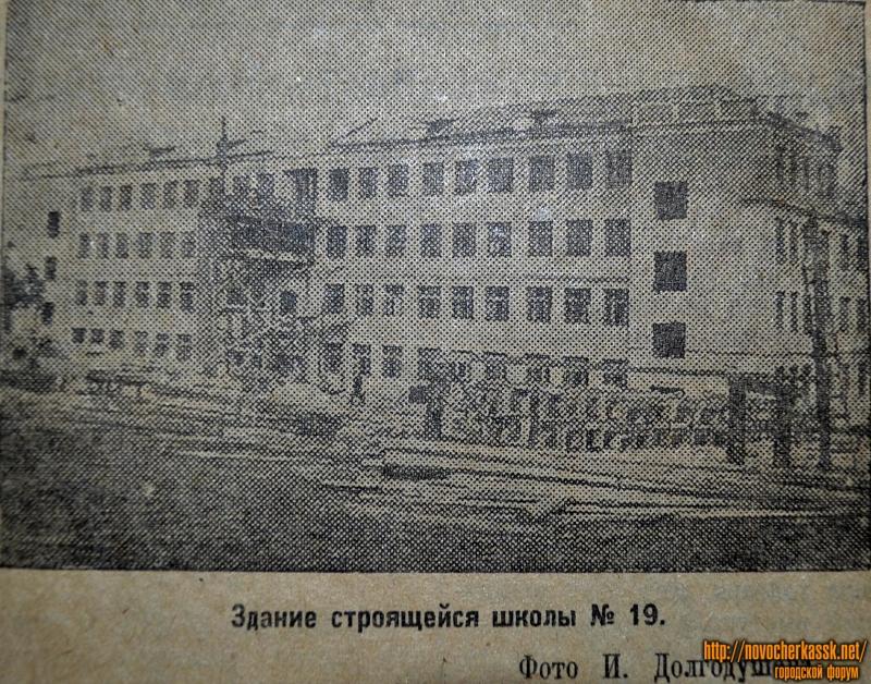 Строительство школы №19