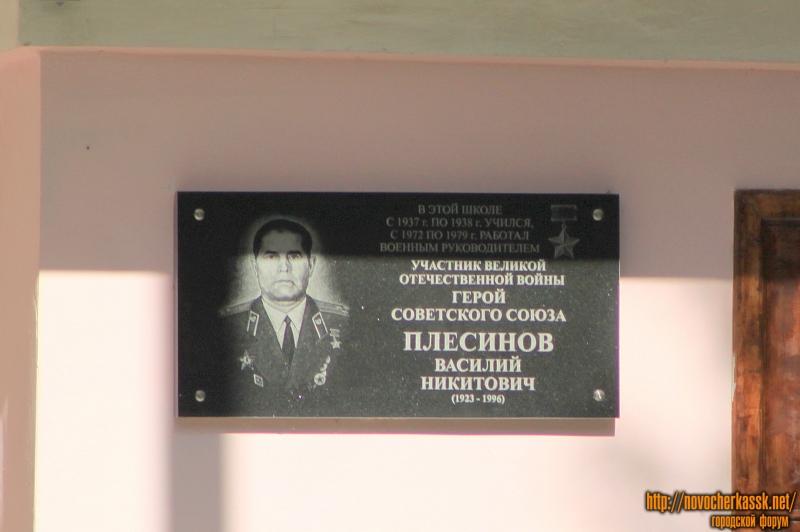 Мемориальная доска Плесинову Василию Никитовичу