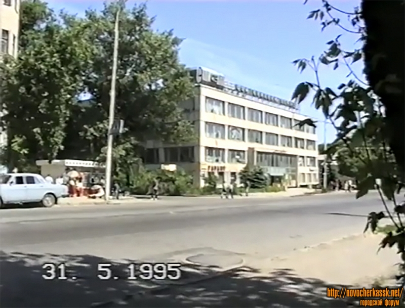 Дом быта, 1995 год