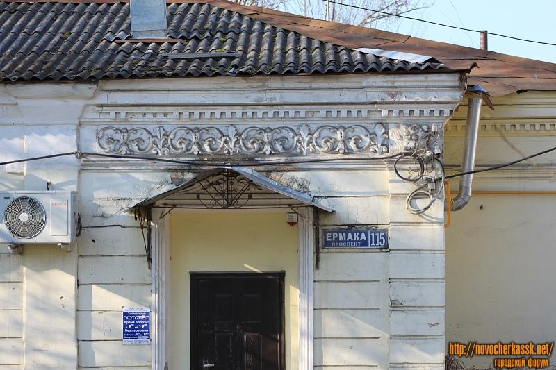 Архитектурные украшения на Ермака, 115