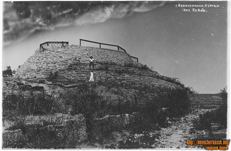 Курган в Новочеркасске (в Александровском саду)