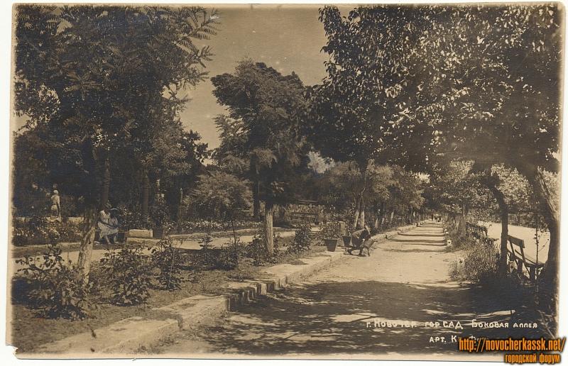 Боковая аллея городского сада (возможно - 1928 год)