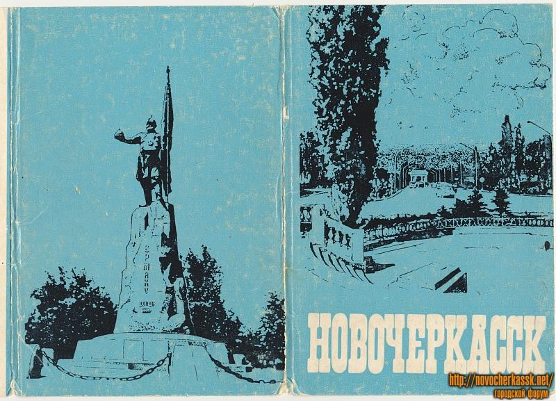 Обложка открыток «Новочеркасск» 1972 года