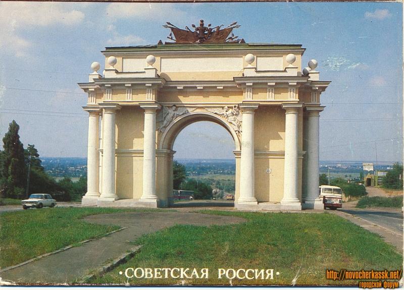Триумфальная арка. Обложка набора открыток 1990 года