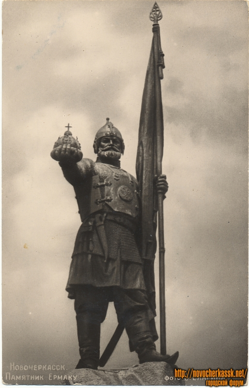 Памятник Ермаку (открытка напечатана в 1961 году)
