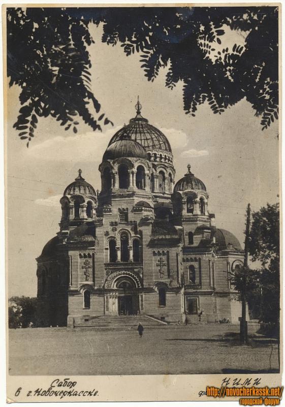 Собор в г. Новочеркасске