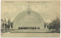 «Музыкальная раковина городского клуба»