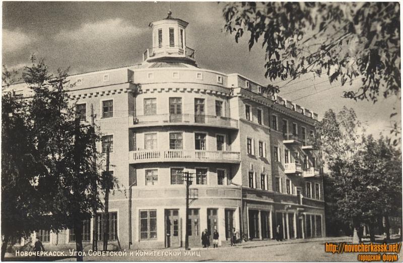 Угол Советской и Комитетской улиц