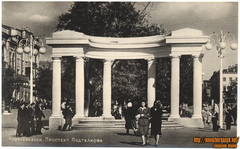 Проспект Подтёлкова
