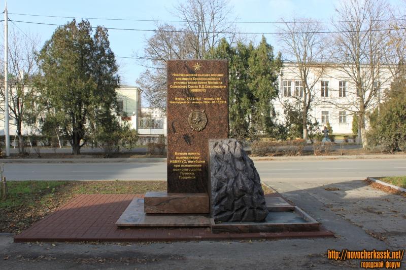 Памятник НВВККУС