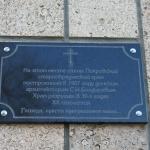 Памятная доска в честь Покровского старообрядческого храма