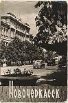 Проспект Ленина. Обложка набора открыток 1963 года
