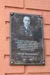 Мемориальная доска Ф. В. Токареву