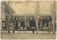 Книжный и писчебумажный магазин А.В. Козловского. Улица Московская