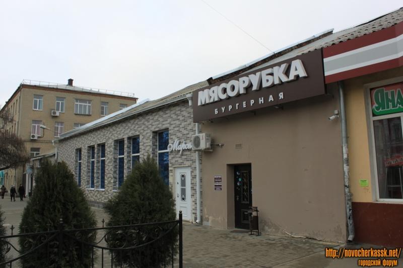 Проспект Платовский. «Марсель», бургерная «Мясорубка»