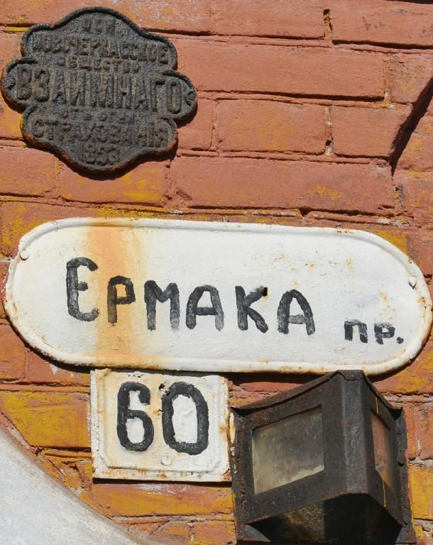 Проспект Ермака, 60
