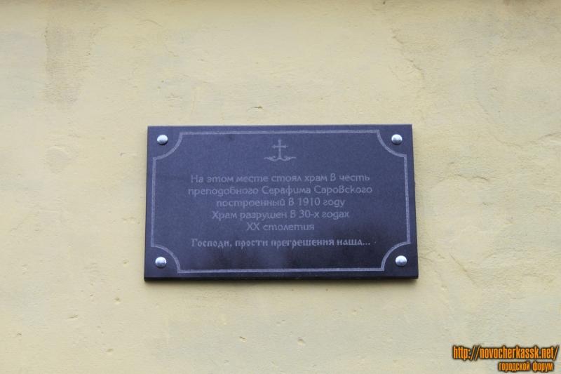 Мемориальная доска на доме в переулке Широком, 20