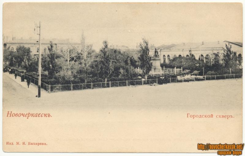 Городской сквер (перед Атаманским дворцом, памятник Платову, улица Московская/Платовский проспект)