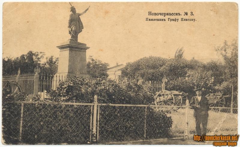 «Памятник Графу Платову». Платовский проспект