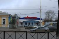 Проспект Баклановский. Технический центр «Автолюкс»