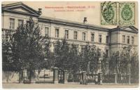 «№10. Атаманское технич. училище». Вид с улицы Михайловской