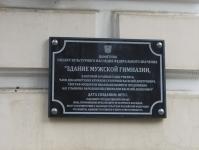Памятная доска на школе №3 «Здание мужской гимназии». Проспект Ермака