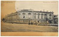 Юнкерское училище (угол Ермака и Комитетской)