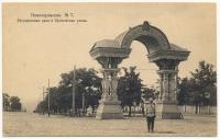 «Триумфальная арка и Крещенская улица». Красный спуск