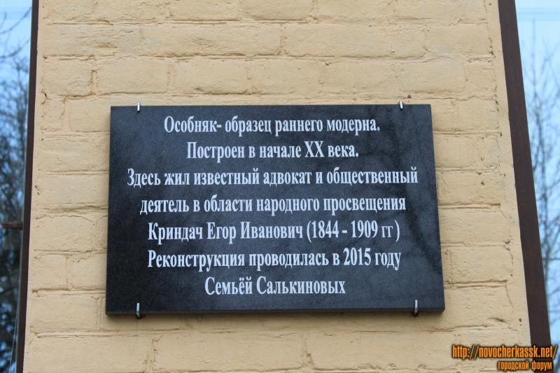 Памятная доска на доме Егора Ивановича Криндача. Улица Атаманская