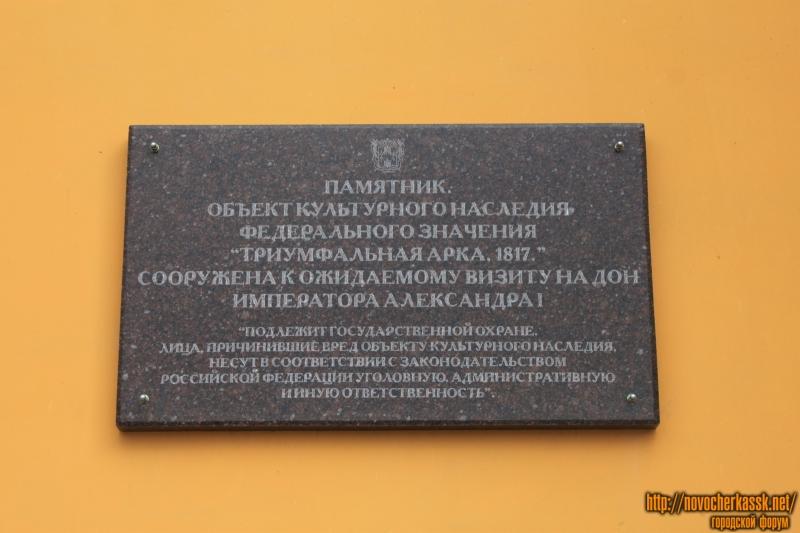 Мемориальная доска на арке на Платовском проспекте