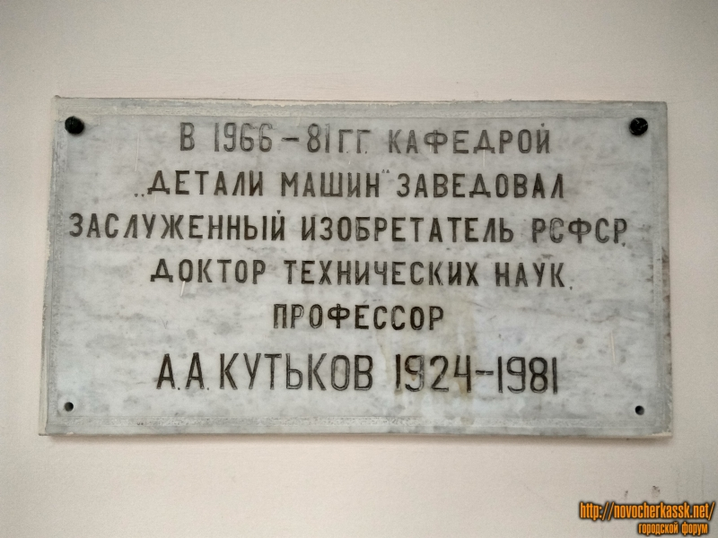 Мемориальная доска А.А. Кутькову