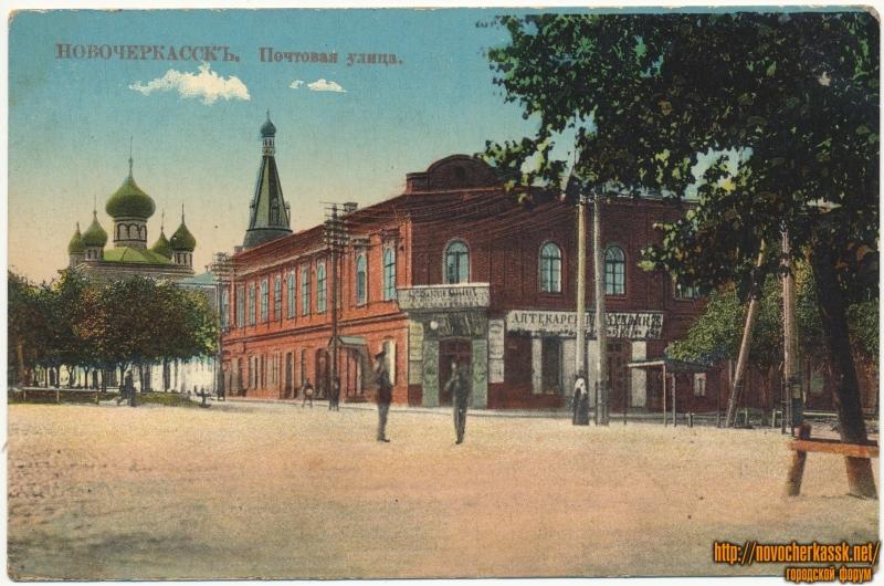 «Почтовая улица». Угол Платовского проспекта и Пушкинской