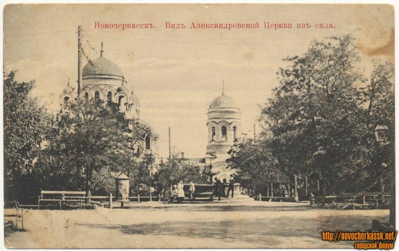 «Вид Александровской Церкви из сада»