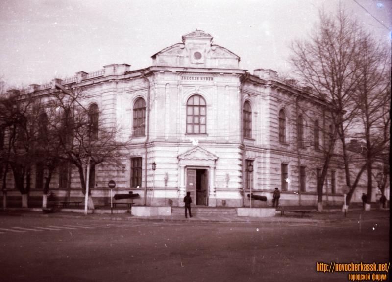 Музей истории Донского казачества. 1984 год