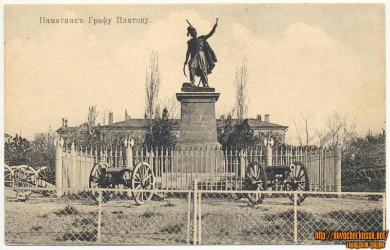 «Памятник Графу Платову»