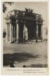 «Триумфальная арка у Петербургского спуска». На самом деле - на Платовском проспекте