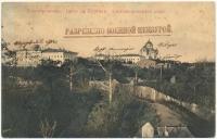 «Новочеркасск. Вид с Кургана Александровского сада»