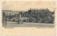 «Атаман Платов и дворец»