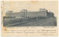 «Кадетский корпус». Открытка до 1903 года