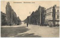 «Московская улица»