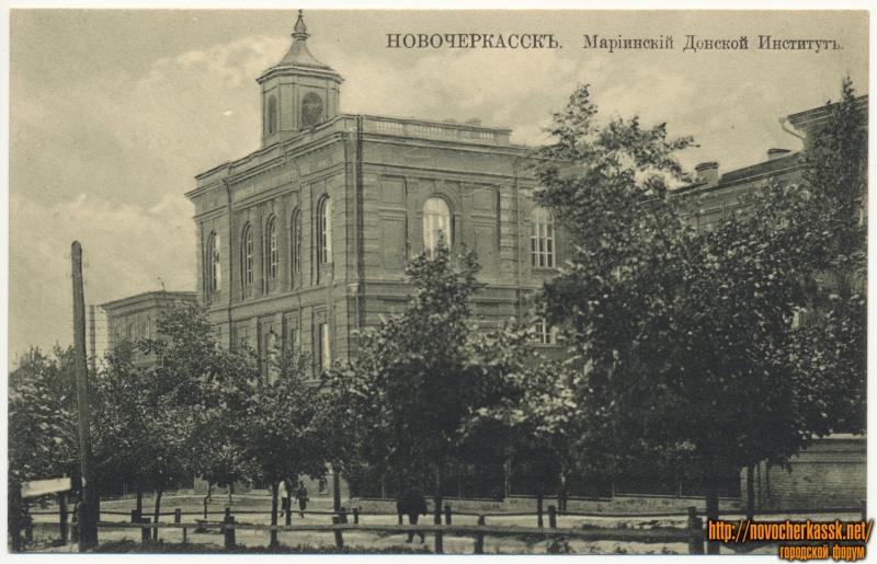 «Мариинский Донской институт»