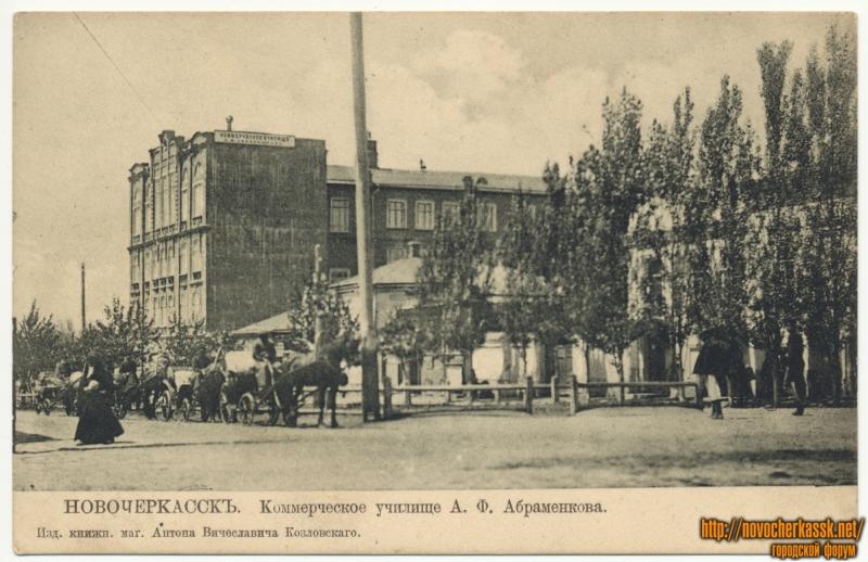 Коммерческое училище А.Ф. Абраменкова (улица Дубовского)