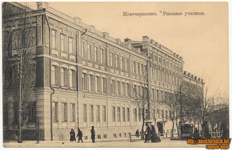«Реальное училище». Угол Московской и улицы Комитетской